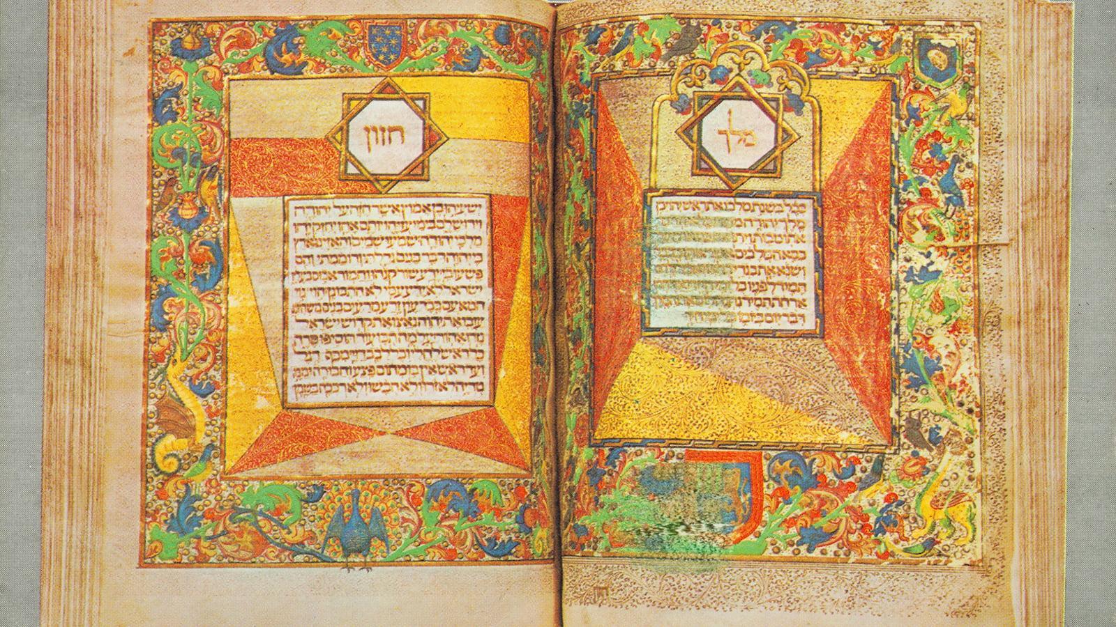 Medieval manuscript in Hebrew.